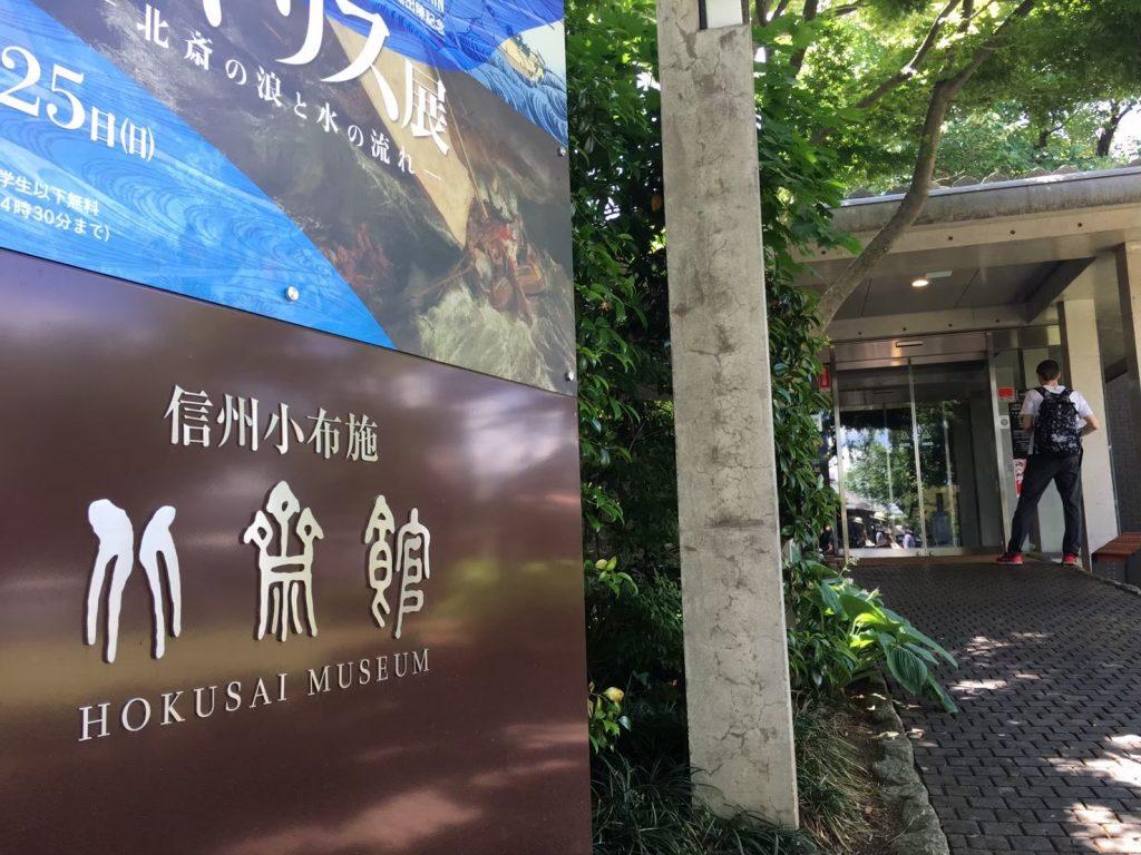 obuse-hokusai-museum