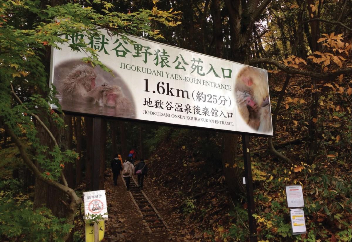 Jigokudani trail entrance to the snow monkey park