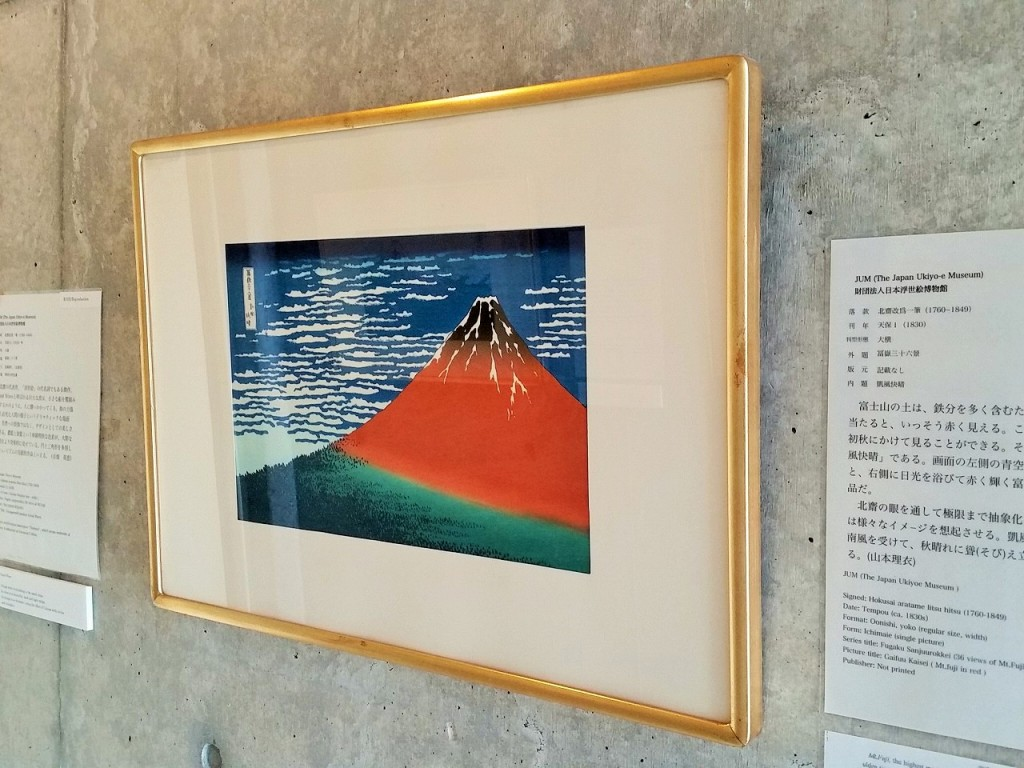 Matsumoto Ukiyoe Museum