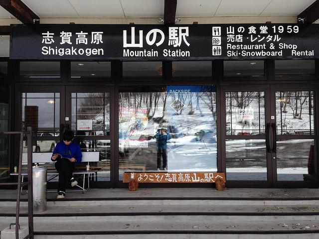 shiga-mountain-station