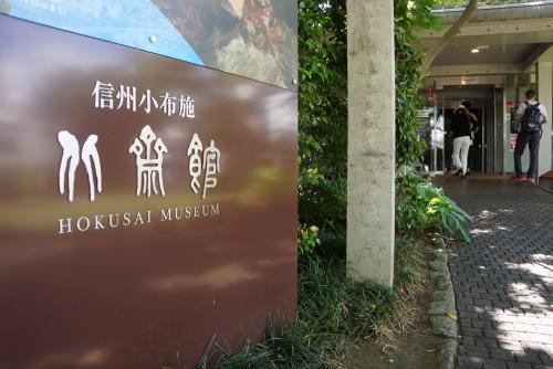 hokusai museum obuse 2
