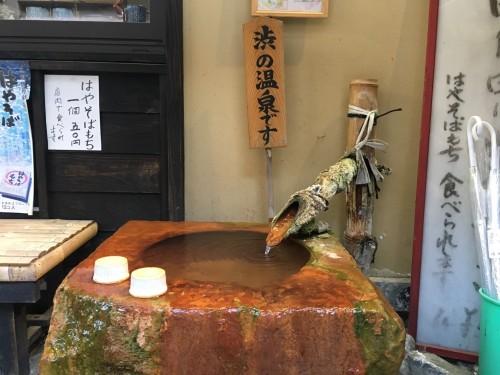 onsen water shibu