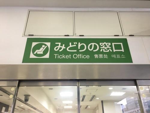 JR ticket office