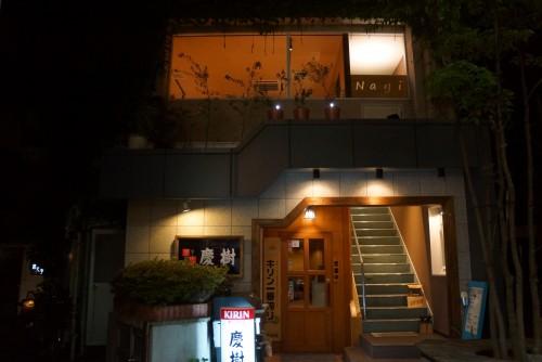 1. Bistro and Bar Nagi Exterior
