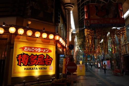 1. Hakata Yatai Ramen