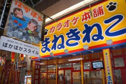 1. Maneki Neko exterior