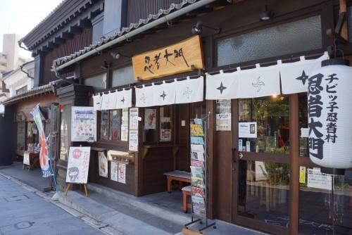 1. Ninja Shop