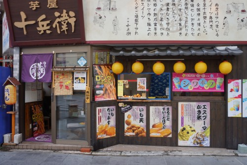Satsumaimo Sweets Store