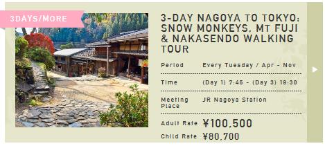 nagoyatotokyo