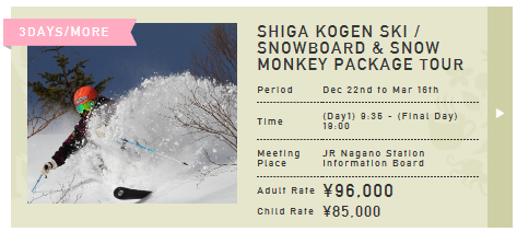updated shiga kogen ski package