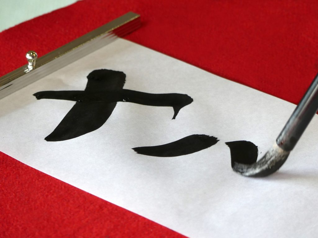 shodo-calligraphy-art