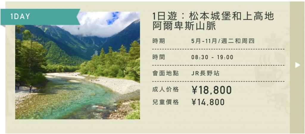 TW_matsumoto_kamikochi tour