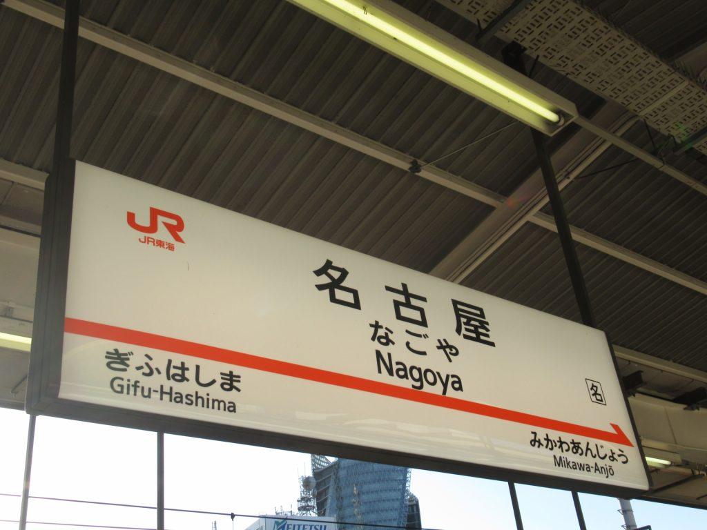 nagoya-station