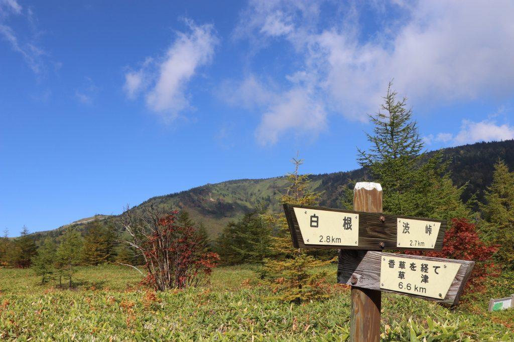 kusatsu-shirane-hiking