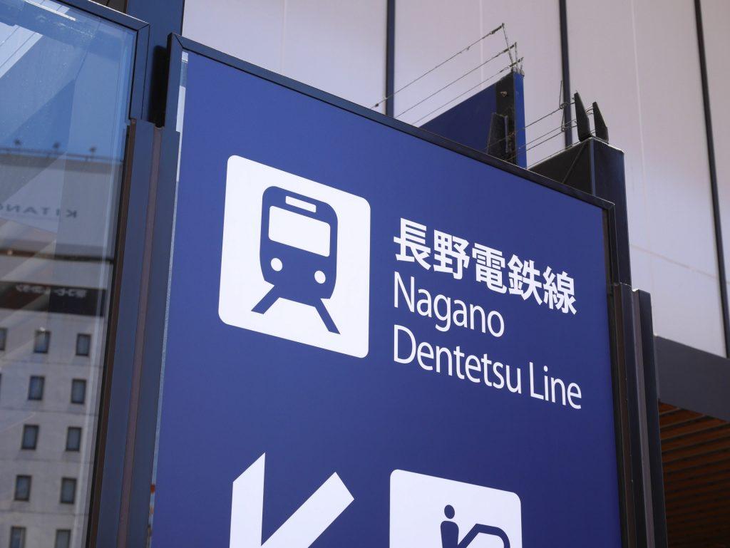 nagano-station-nagaden
