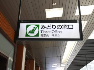 japan-rail-ticket-office