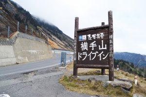 shiga-kogen-kusatsu-route