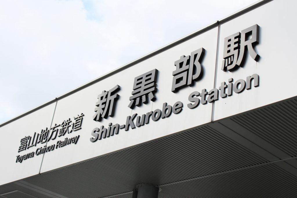 shin-kurobe-station-toyama