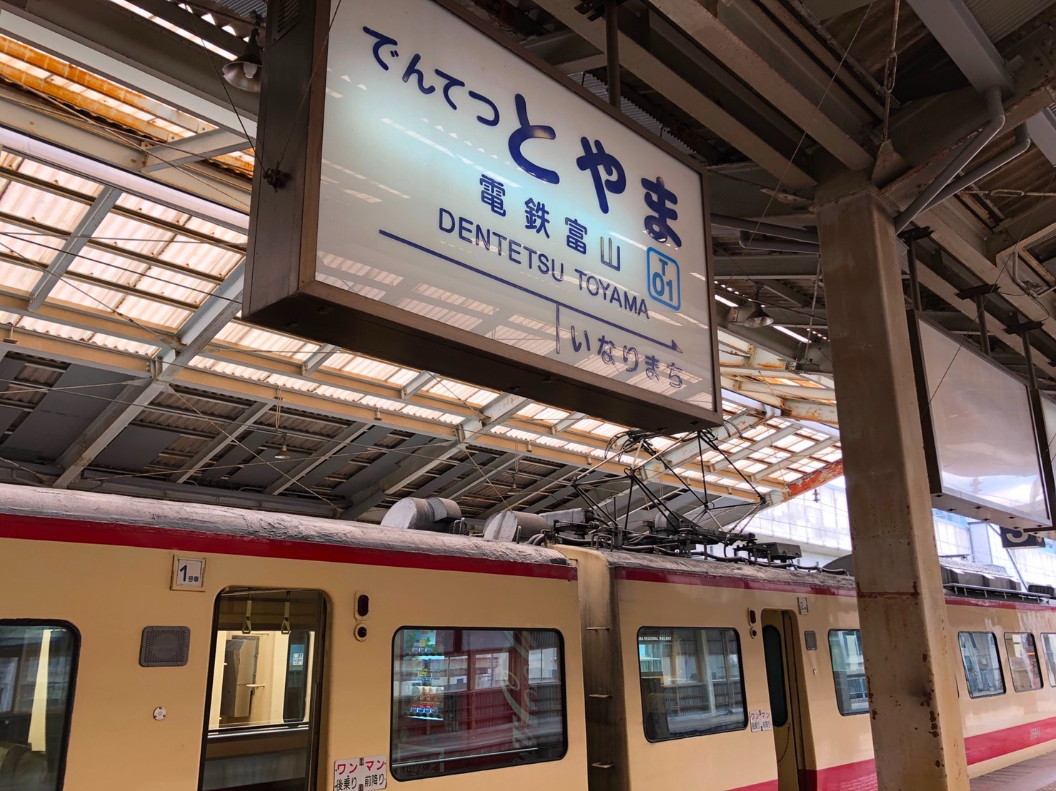 toyama-dentetsu-station