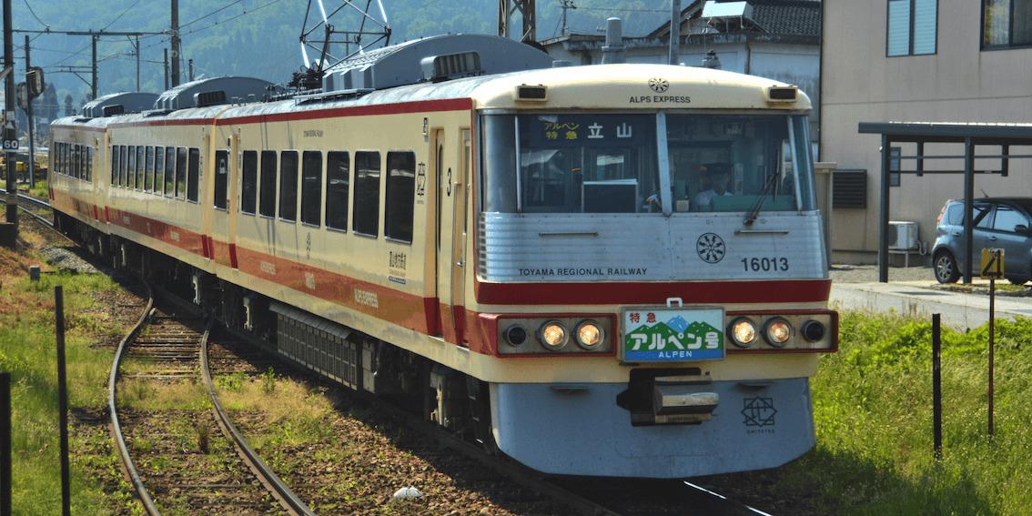 chiho-railway-banner-edit
