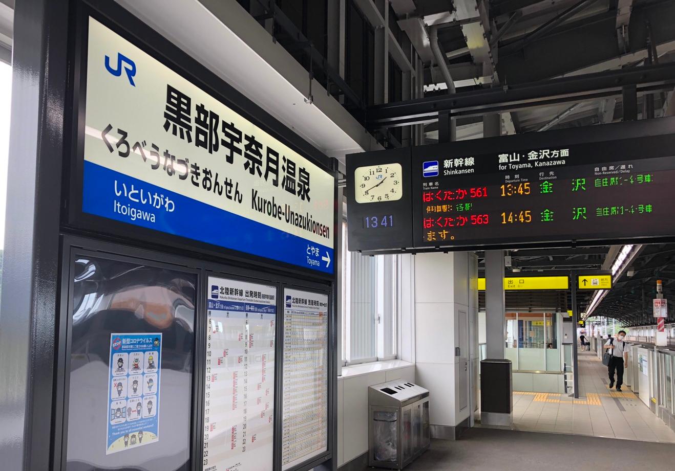kurobe-unazuki-onsen-station