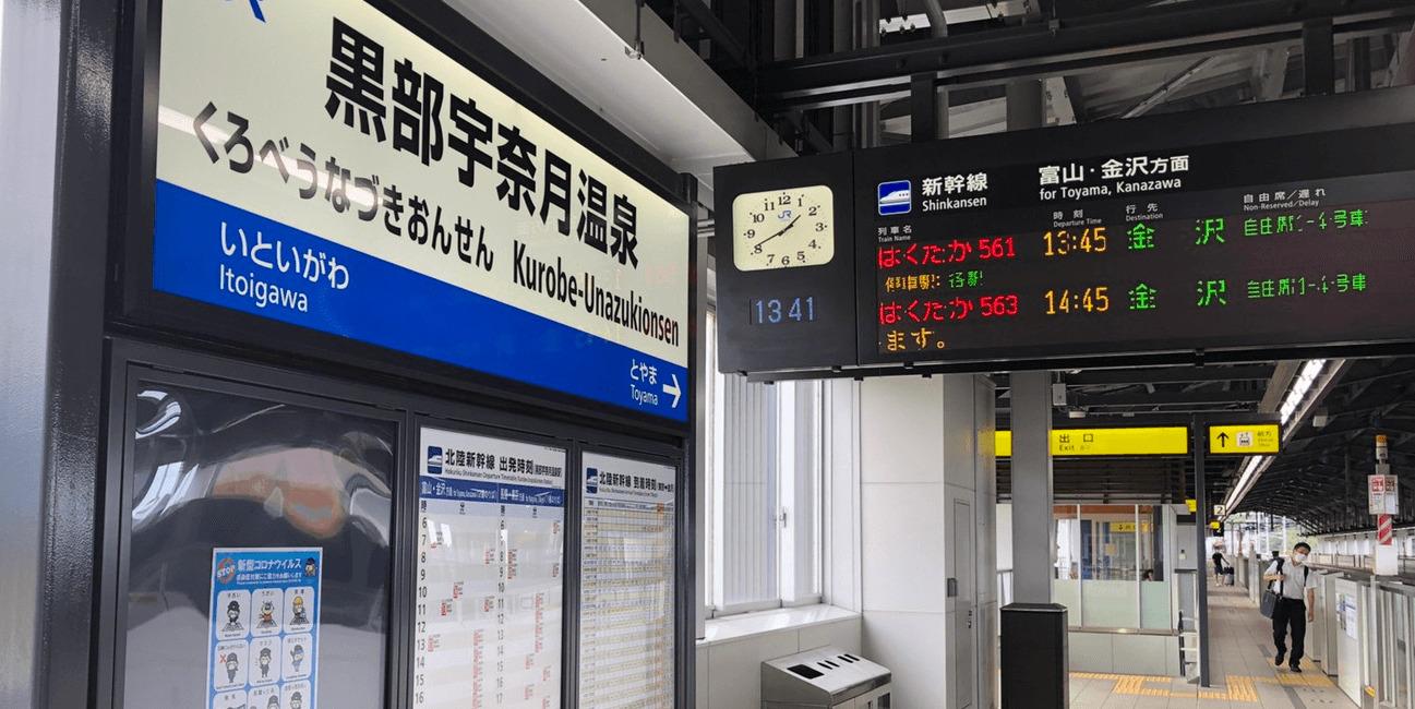 kurobe-unazukionsen-station-banner-edit