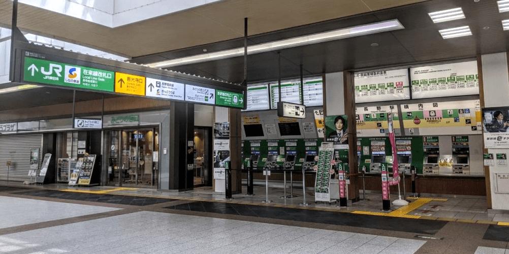 nagano-station-ticket-office-machines-banner-edit