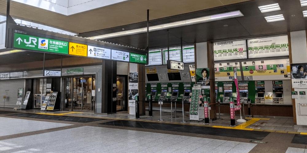 shinkanen-office-machines-nagnano-banner-edit