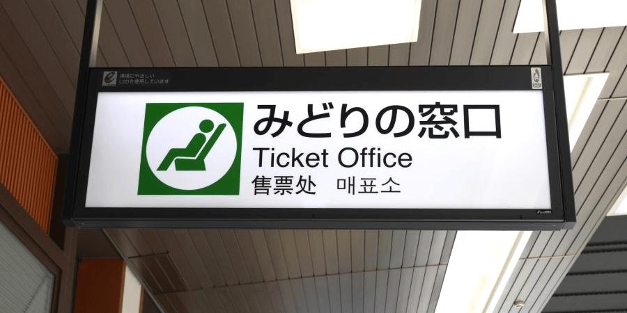 ticket-office-banner-edit