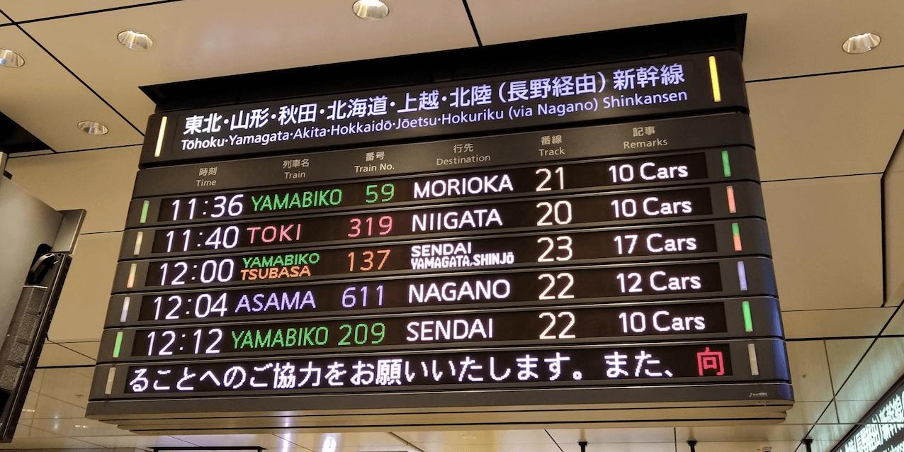 tokyo-station-shinkansen-board