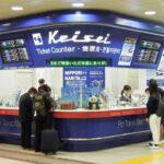 tokyo-narita-airport-keisei