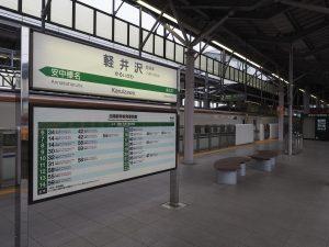 Karuizawa-Station