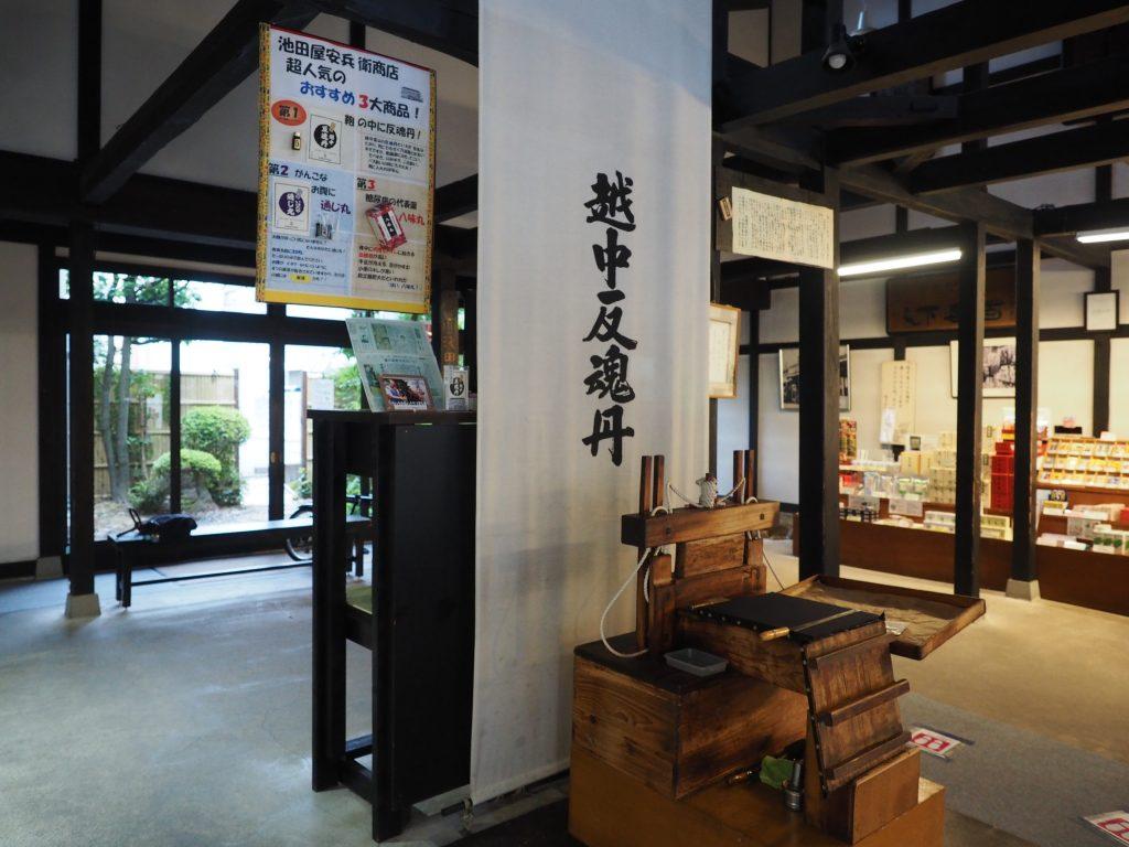 Ikeda-Yasubei-Shoten