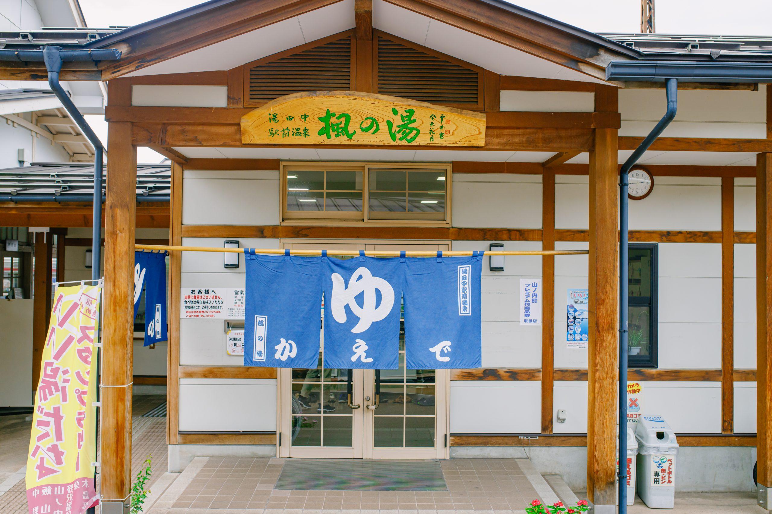 kaede-no-yu-yudanaka-onsen