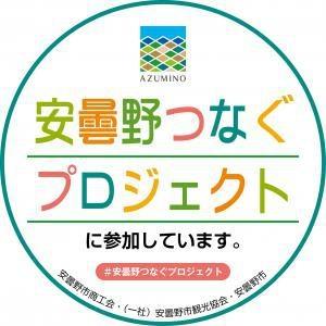 azumino-logo