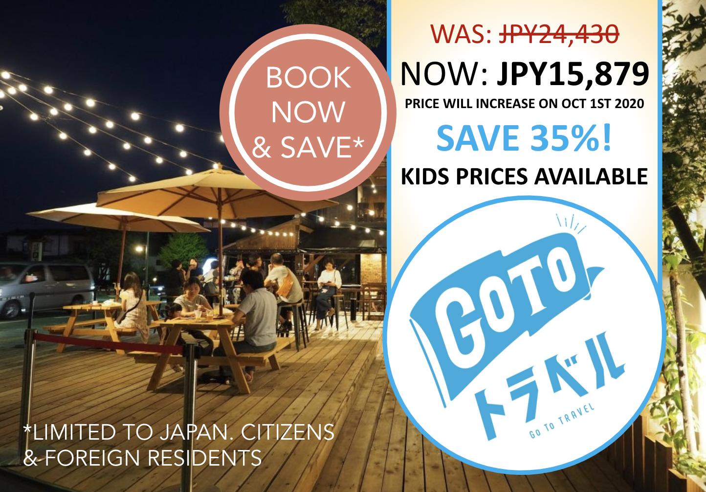 goto-getaway-kokusai-banner