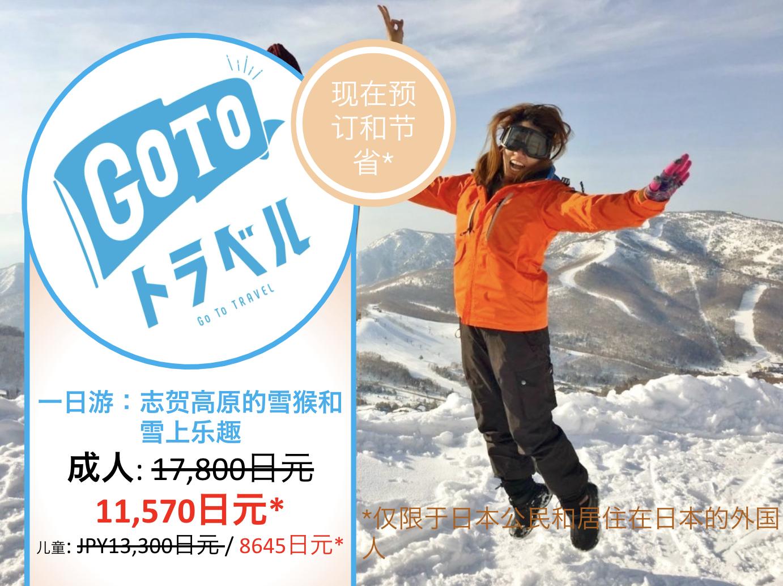 前往优惠活动:志贺高原的雪猴和雪上乐趣之旅
