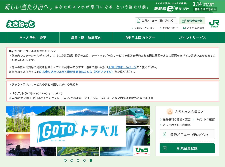 折扣新幹線門票:如何在網上購買