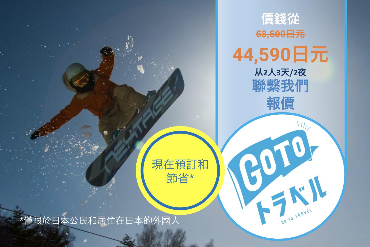 前往優惠活動:2020/21長野滑雪和單板滑雪配套