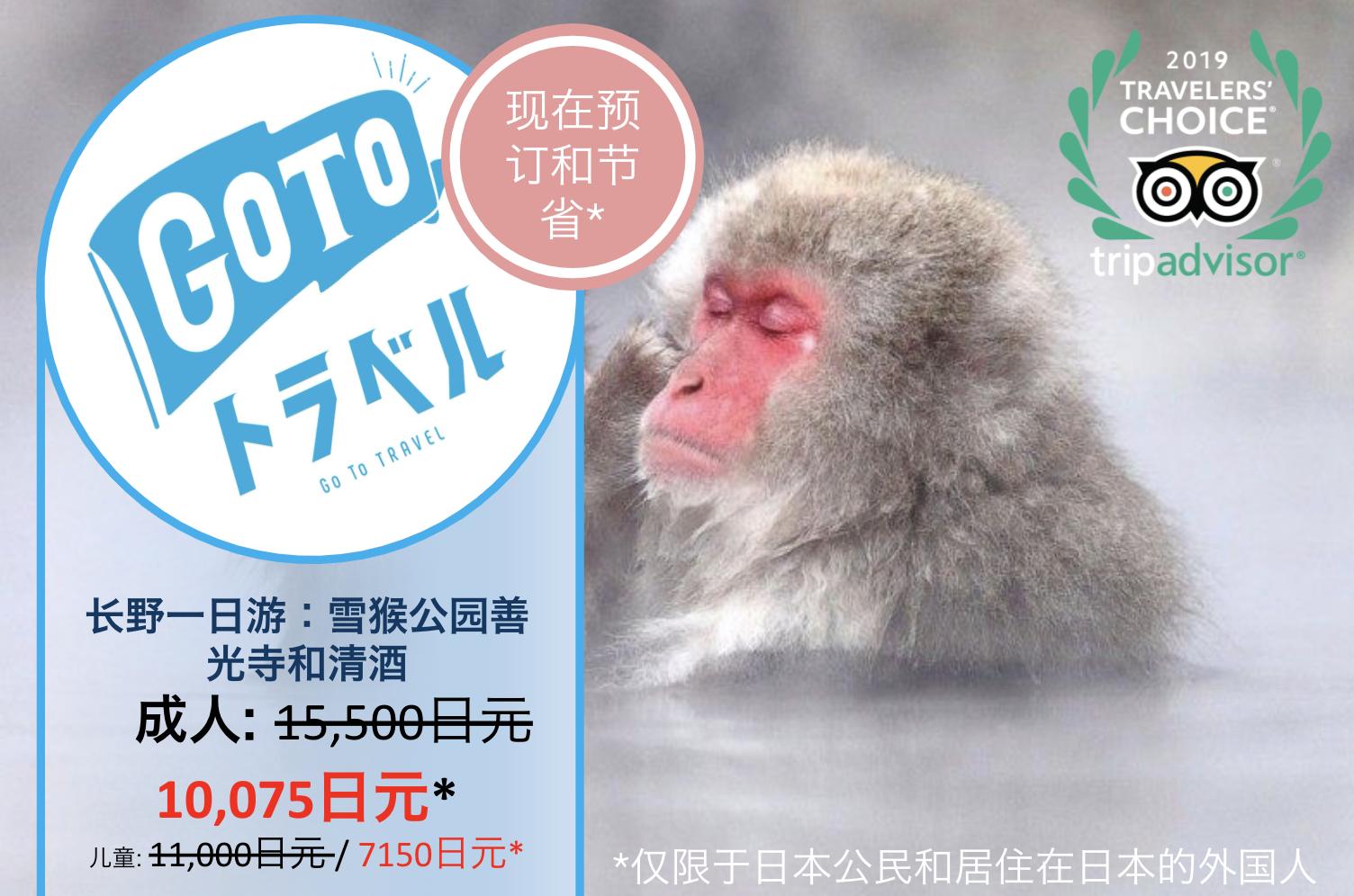 前往優惠活動:雪猴公園、善光寺和清酒之旅