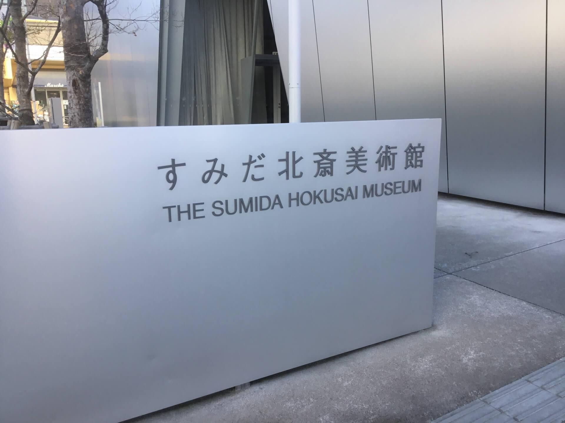 sumida-hokusai-museum-tokyo