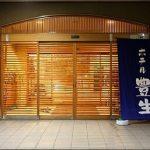 yudanaka-hotel-housei