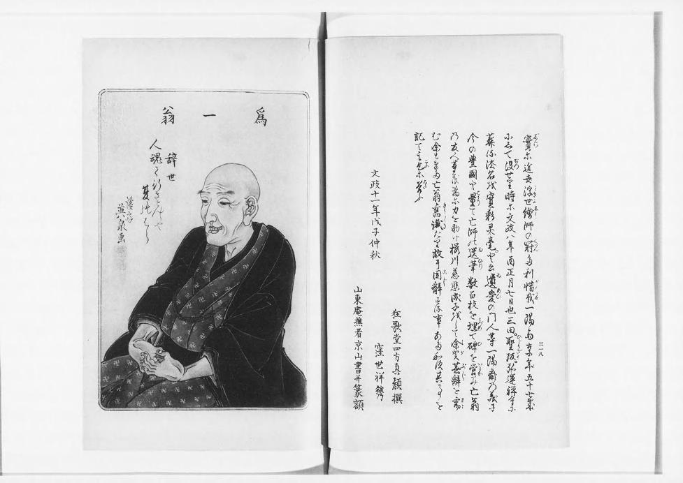 Hokusai-Katsushika-Profile-Image