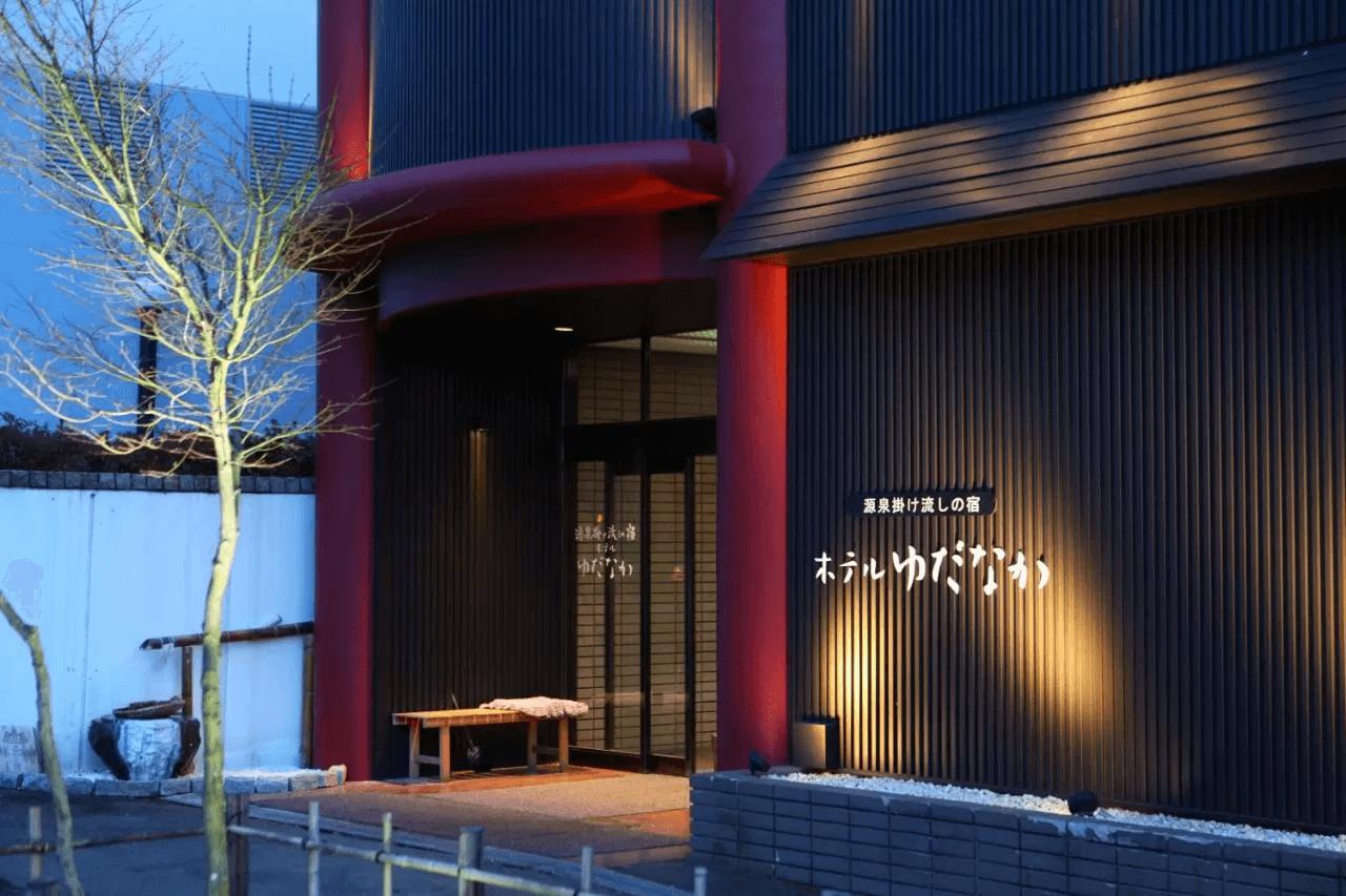 汤田中温泉旅館
