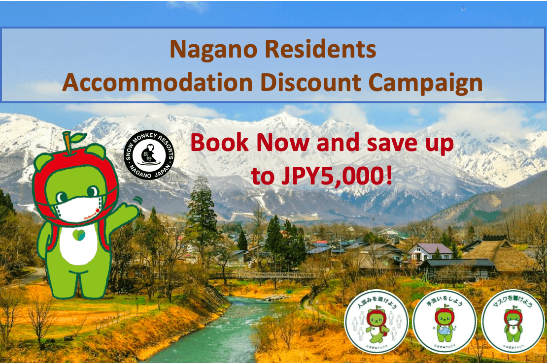 Nagano Residents Accommodation Discount Campaign