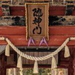 togakushi-zuishimon-edit