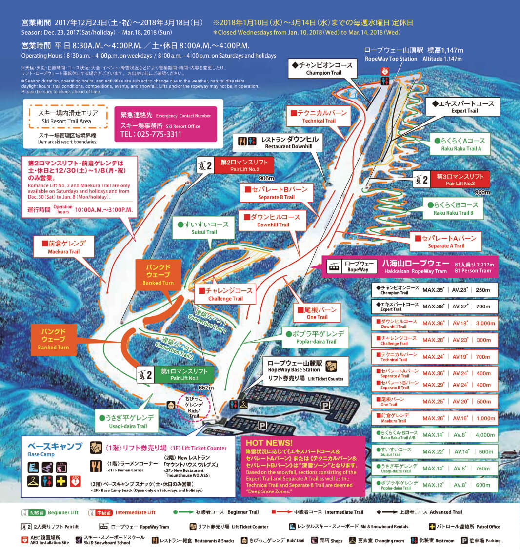 muikamachi-hakkaisan-trail-map