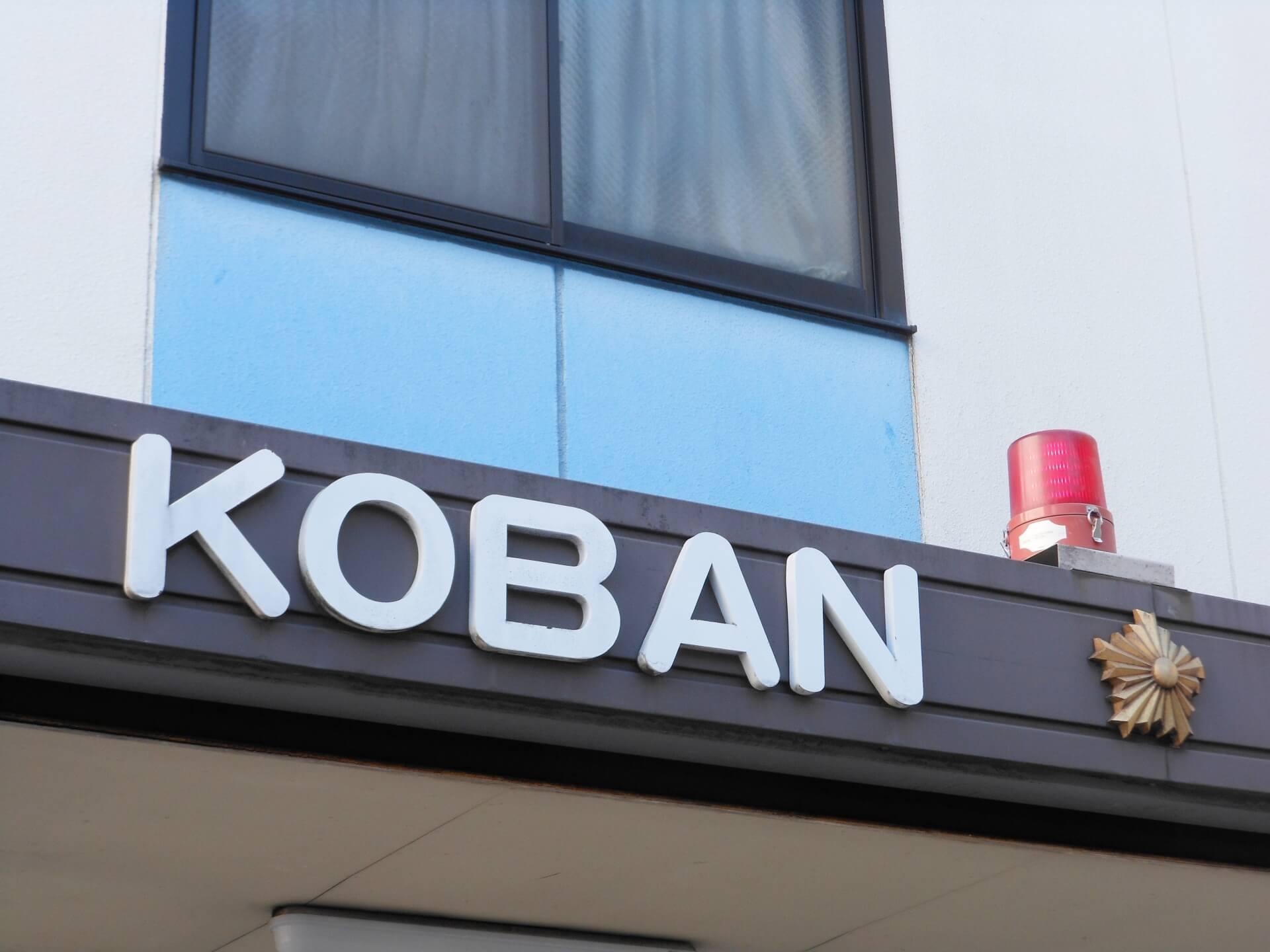 koban-assistance