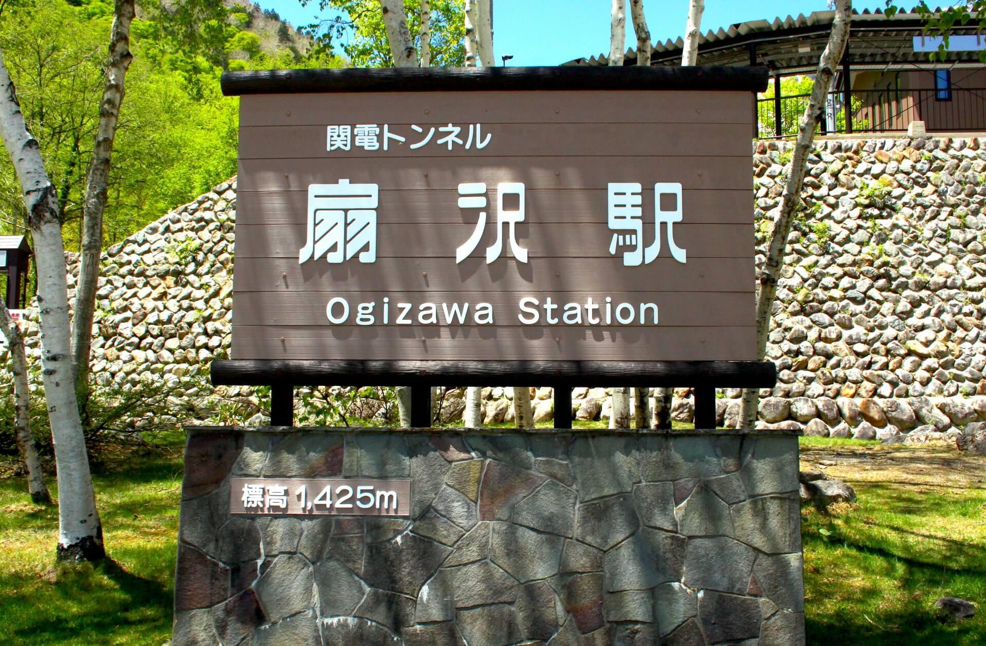 ogizawa-station-tateyama-kurobe