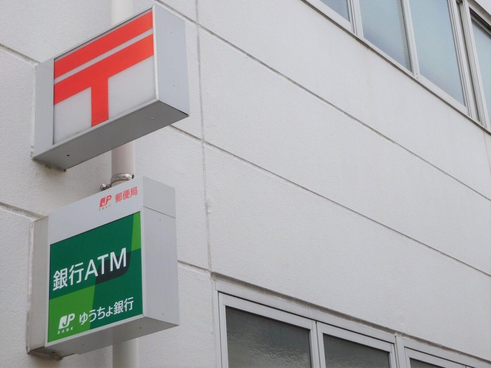 japan-post-office-atm